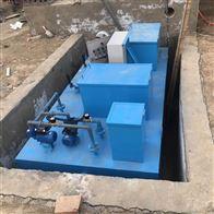 农村地埋式污水处理设备工艺流程说明