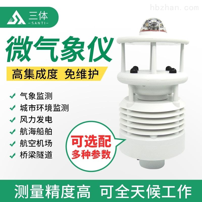 十二要素微气象仪_微型气象传感器
