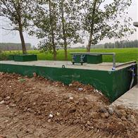 10吨/天一级标准农村一体化污水处理设备