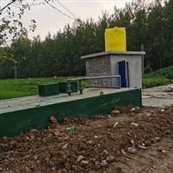 WSZ-AO/MBR膜農村污水處理設備