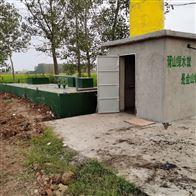 地埋一體化農村小型污水處理設備