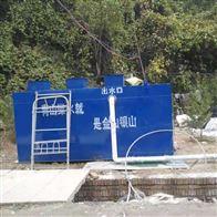 20噸/天農村一體化污水處理設備