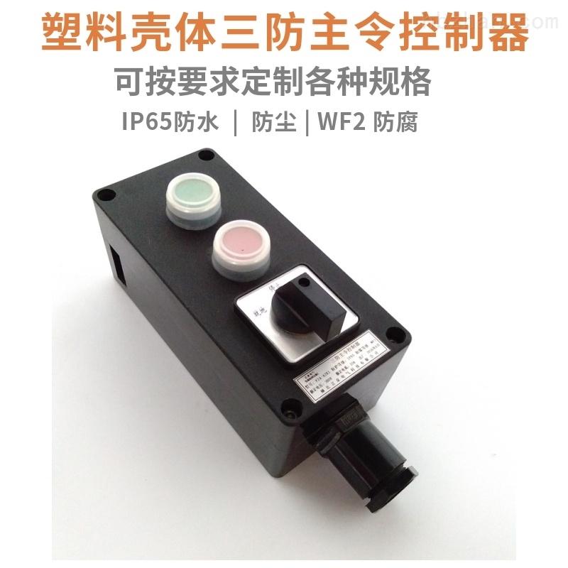 全塑防水防尘防腐按钮盒两扭一开关
