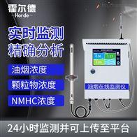 HED-YY20餐饮业油烟在线监测仪
