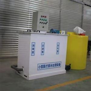 医院实验室化验室污水处理设备