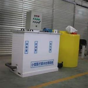 HT小型医院口腔门诊医疗污水处理设备