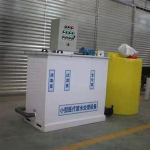 医院污水小型医疗污水处理设备