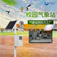 JD-QC10校园气象站教学方案