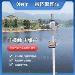 FT-SW4水文在线监测系统