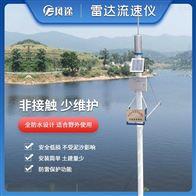 FT-SW2雷达水位计