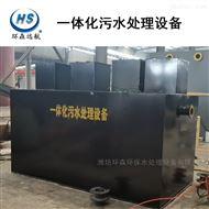 HS-YTH一體化汙水處理設備維修保養