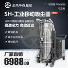 SH7500L金属屑沫收集脉冲吸尘器
