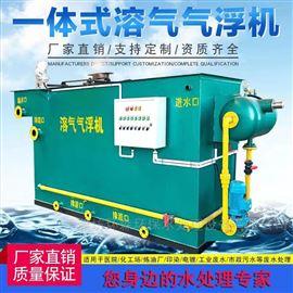 HS-QR食品厂废水处理设备溶气气浮机