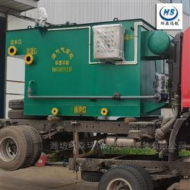 HS-QR溶气气浮机鞋厂污水处理设备