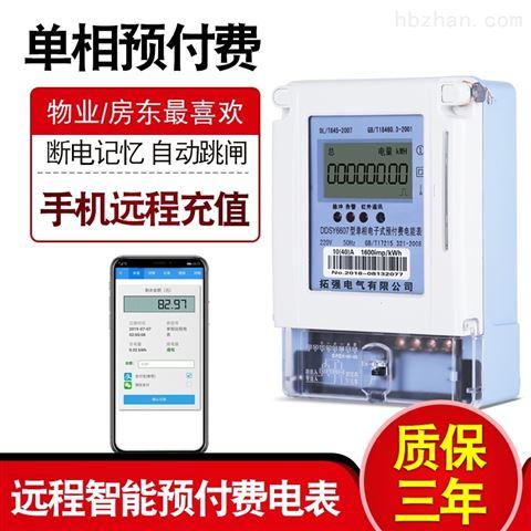 单相预付费电表 远程抄表 后台系统