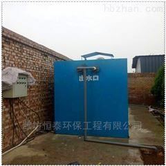 ht-319小型医疗污水处理设备原理
