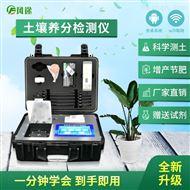FT-GT3高智能土壤养分速测仪