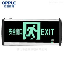 欧普OP-BLZD-1LROEⅠ3W-Z101安全出口指示灯