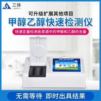 ST-JC12白酒甲醇检测仪
