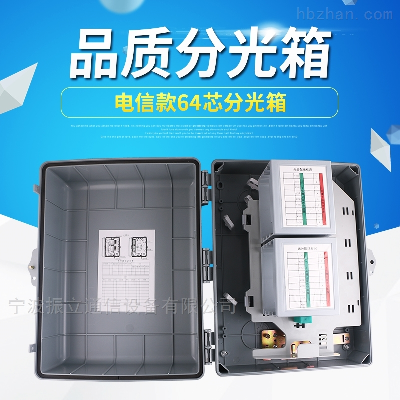 64芯电信款光缆分光箱ODB分纤箱