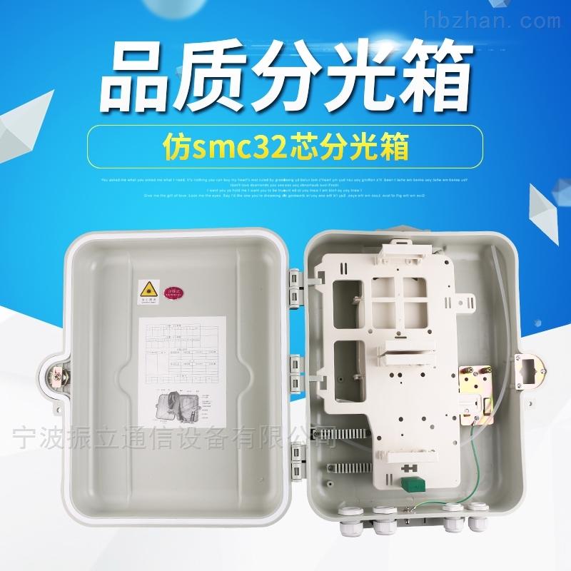 32芯仿SMC插片式塑料光缆分光箱ODB分纤箱