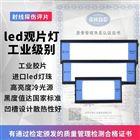 RJ-LED1工业LED型观片灯