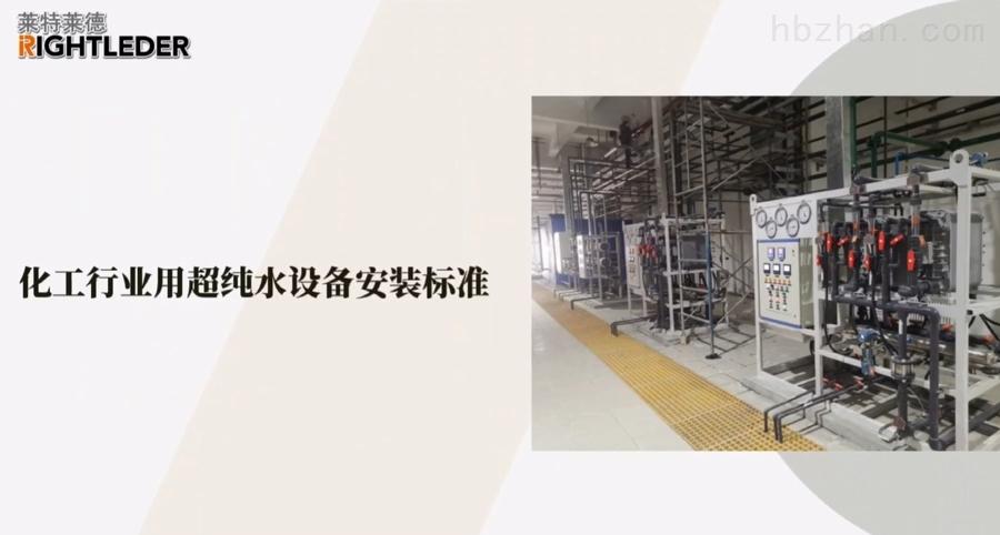 化工行業用超純水設備安裝標準