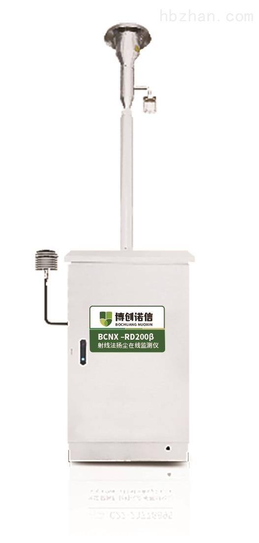 β射线法扬尘监测