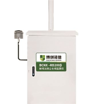 β射线法扬尘检测设备