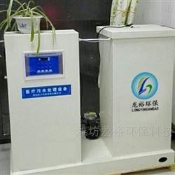 龙裕环保小型医院废水处理装置