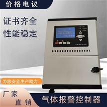 液化气气体浓度报警器