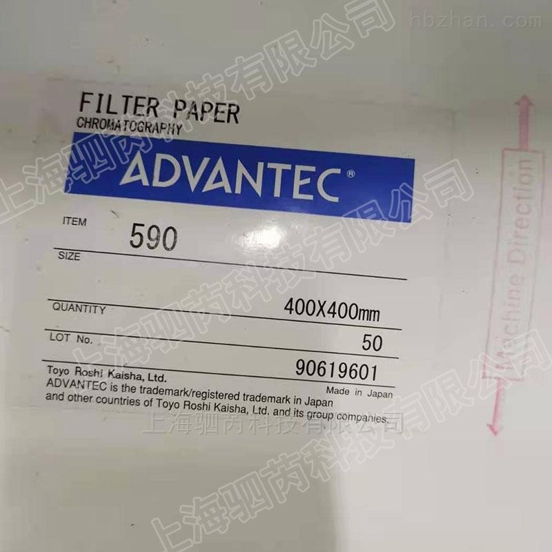 日本Advantec直径400x400mm 590号色谱纸