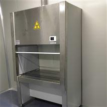 实验室标准型生物安全柜