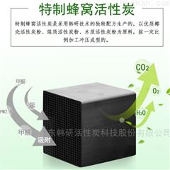 CTC65特制蜂窝活性炭