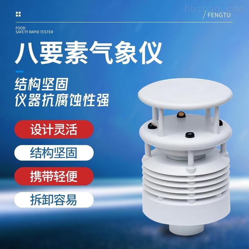 气象传感器