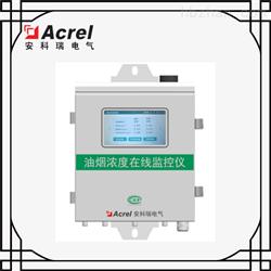 油烟监测设备 四川火锅店油烟排放监测系统
