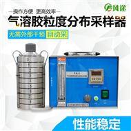 FT-QW8八级筛孔撞击式空气微生物采样器