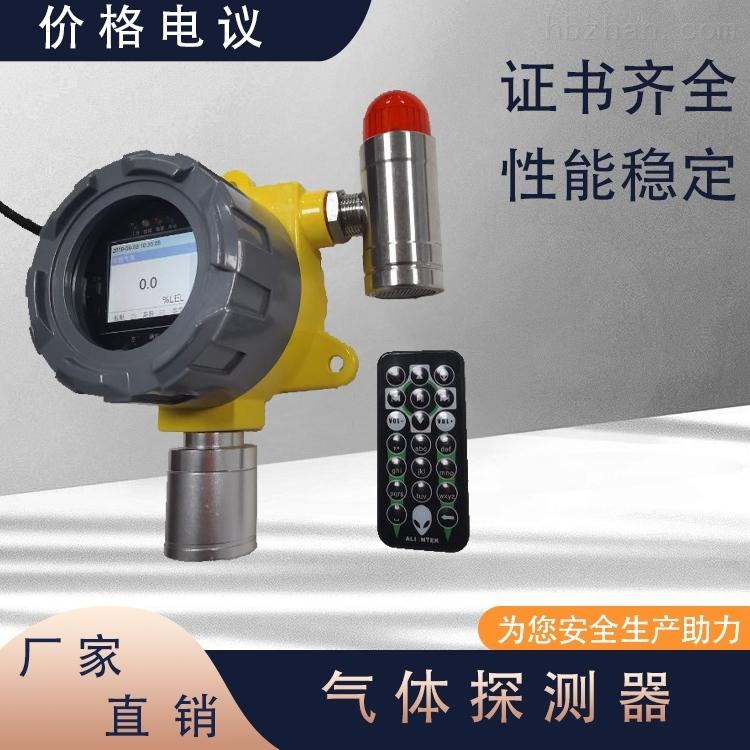 甲醇气体浓度报警器