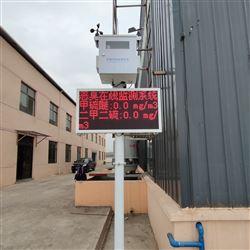 厂界恶臭气体浓度24小时在线监测系统