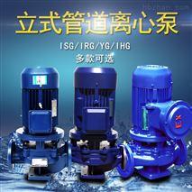 上海广泉耐高温管道清水泵离心泵
