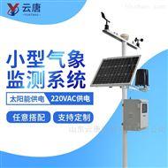YT-QC9农林小气候监测系统