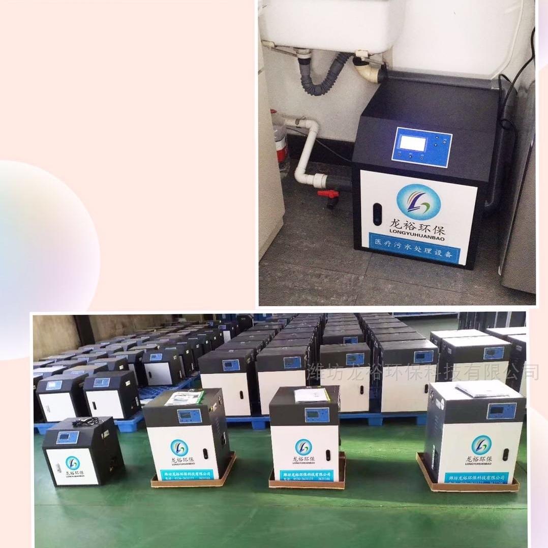 核酸检测洗手盆医用污水处理设备