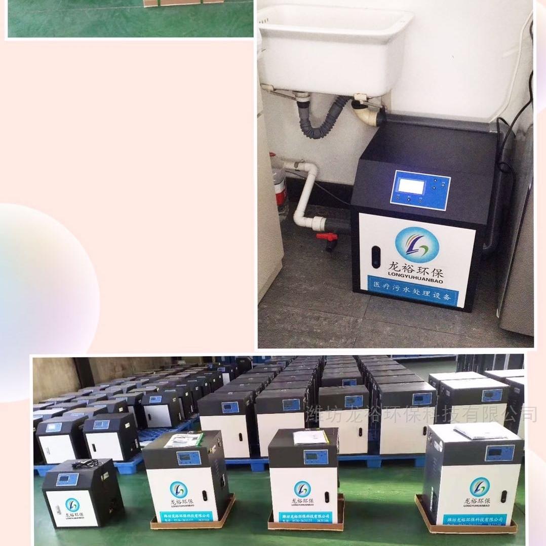 口腔门诊医疗污水处理器