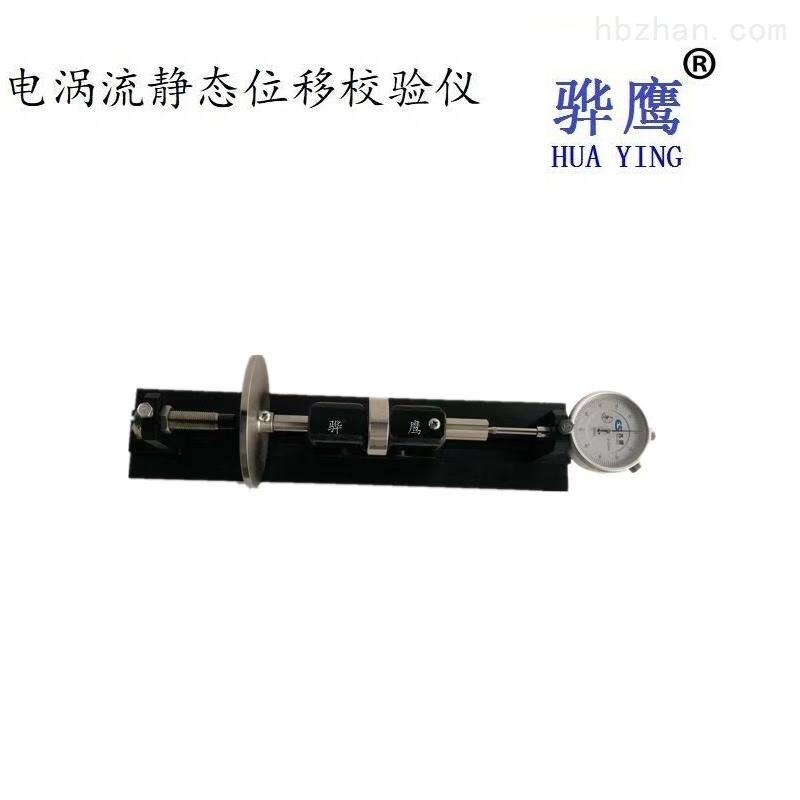 ZA-SJZ电涡流静态校准仪