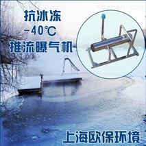 抗冰冻-40℃ 生态塘 坑塘治理 推流曝气机