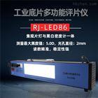 RJ-LED86台式LED工业射线底片评片灯