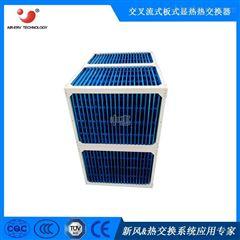 亲水铝箔电锅炉烘干余热回收用显热板式换热器