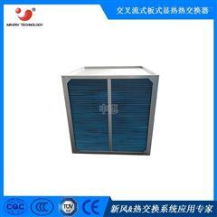 正方形400*400*450能量回收设备换热器