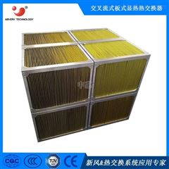 环氧铝箔板式能量回收热交换芯耐氨环氧树脂换热器