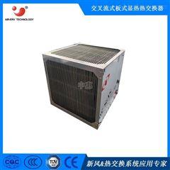 正方形废水烘干余热回收 高效换热 304不锈钢芯体